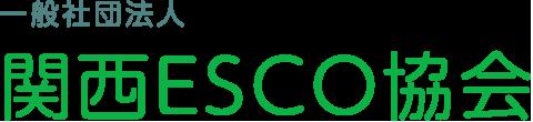 一般社団法人 関西ESCO協会